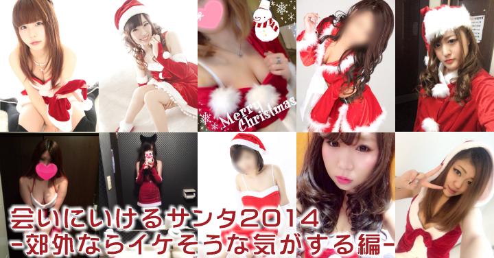 会いにいける美女サンタ10選プラス1