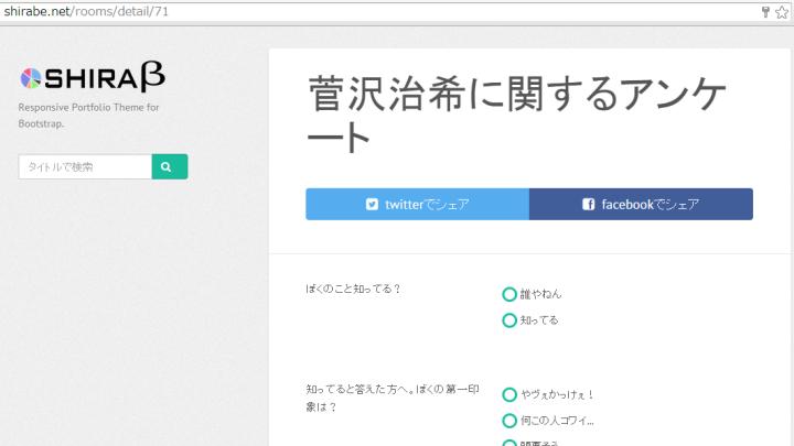 菅沢治希に関するアンケート
