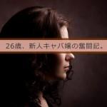 二日酔いのループ〜26歳新人キャバ嬢の奮闘記〜
