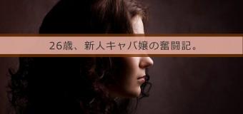 転籍しました! 〜26歳新人キャバ嬢の奮闘記〜