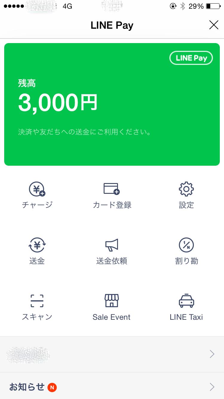 line3000yen
