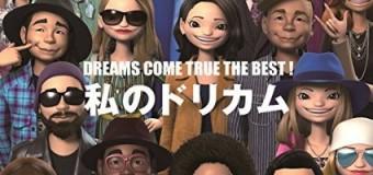 【ピックアップ!】DREAMS COME TRUE THE BEST! 私のドリカム【ベストアルバム】